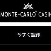 ブラックジャックするなら、モンテカルロカジノ